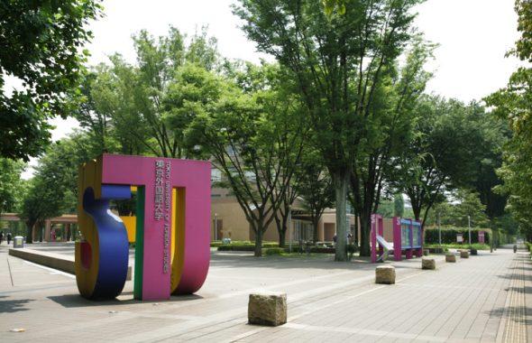 東京外国語大学 Tokyo University of Foreign Studies