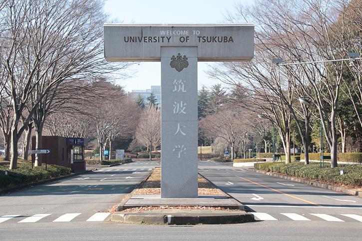 筑波大学 Tsukuba University
