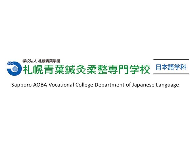 Sapporo AOBA Vocational College Department of Japanese Language
